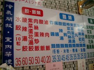 基隆駅前の水餃子店のメニュー@台湾