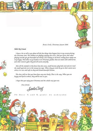 フィンランドから届いたサンタクロースからの手紙