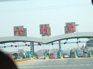 西安咸陽国際空港から西安市街へ.高速道路の料金所.