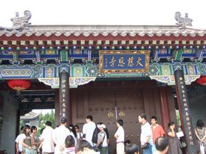 大雁塔がある寺院の入口 @ 西安,中国