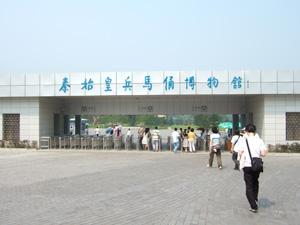 秦始皇兵馬俑博物館の入口 @ 西安,中国