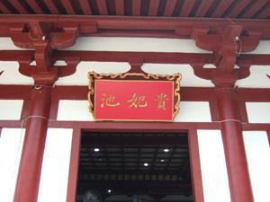 楊貴妃のお風呂があった貴妃池 @ 西安,中国