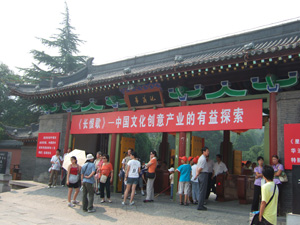 華清池の入口 @ 西安,中国