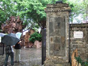 九龍寨城公園の北側入口@香港