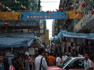 女人街@香港