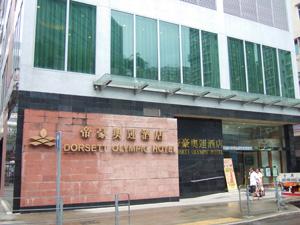 香港帝豪奧運酒店(Dorsett Olympic Hotel)外観@香港,中国