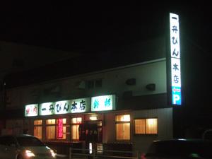 一升びん本店@松阪