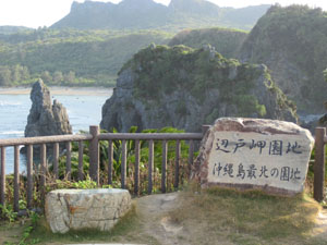辺戸岬園地の標@国頭, 沖縄