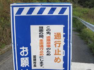 ヤンバルクイナ展望台への道路は崩壊@国頭, 沖縄
