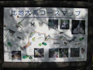 比地大滝コースマップ@国頭, 沖縄