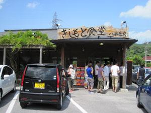 行列のできる沖縄そば店 きしもと食堂八重岳店@国頭, 沖縄