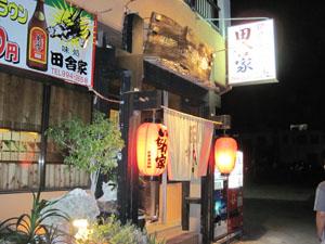 田舎屋@糸満, 沖縄