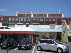 海中道路にある海の駅あやはし館@沖縄