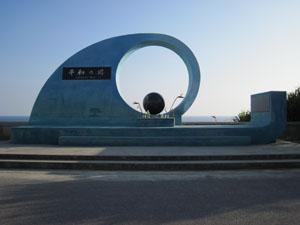 平和の塔@喜屋武岬, 沖縄