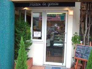 オリジナルケーキのメゾン・ド・ガトー(Maison de gateau)@京都