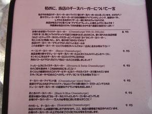 チーズバーガー・ビーチウォーク(Cheese Burger Beachwalk)の日本語メニュー@ハワイ家族旅行