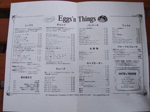 エッグスン・シングス(Eggs'n Things)の日本語メニュー@ハワイ家族旅行