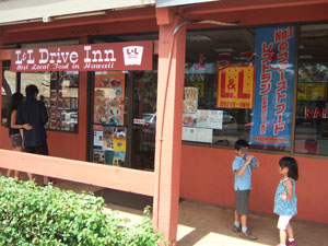 L&L Drive Inn@ハワイ家族旅行