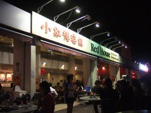 小紅楼海鮮Red House@シンガポール