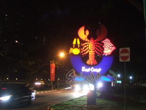 イースト・コースト・シーフードセンター@シンガポール