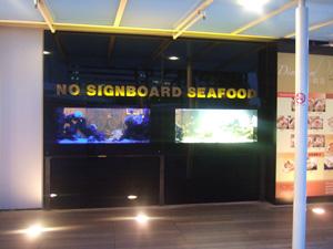 評判のNo Signboard Seafood@シンガポール