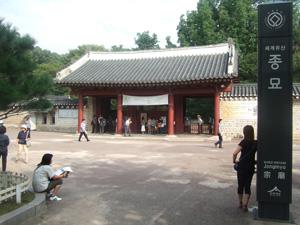 宗廟の入口@韓国ソウル