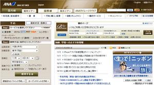 ブロンズサービスの画面@ANA SKY WEB