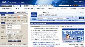 プラチナサービスの画面@ANA SKY WEB