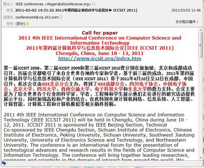 IEEE ICCSIT 2011のCFP