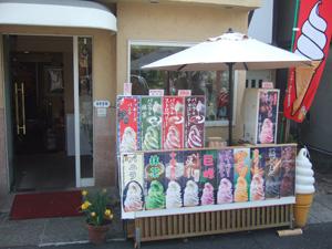 哲学の道のアイスクリーム屋さん@京都