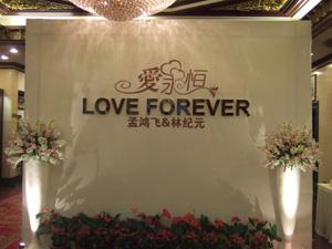 結婚披露宴の看板@中国杭州西湖の楼外楼
