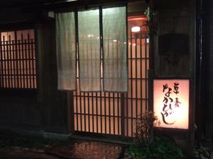 草喰 なかひがし@京都