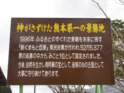 熊本一の景勝地@阿蘇