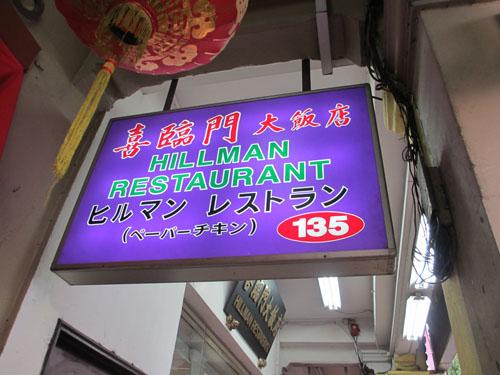 日本人客だらけのヒルマンレストラン@シンガポール