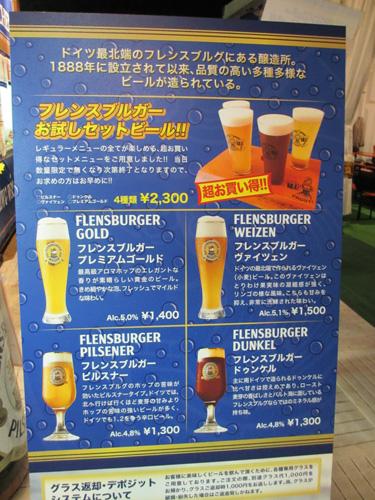 フレンスブルガーお試しセットビール@仙台オクトーバーフェスト