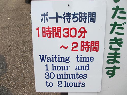 高千穂峡のボートは2時間待ち