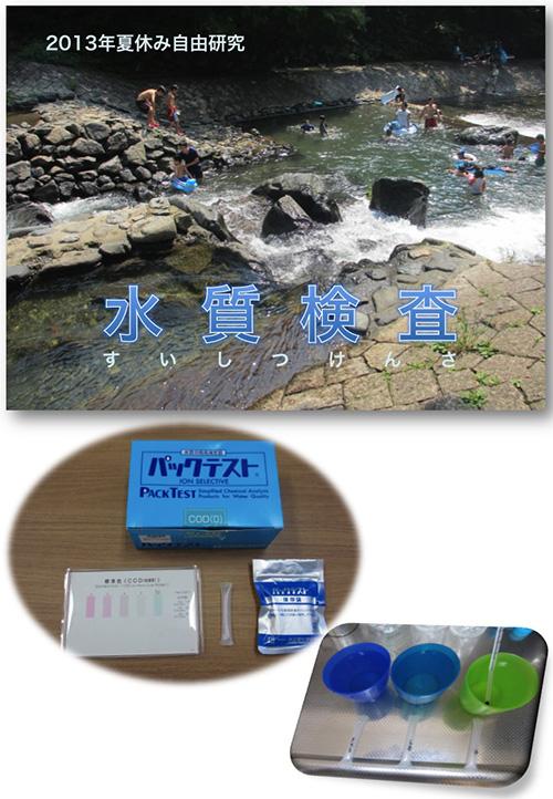 自由研究「水質検査」の表紙