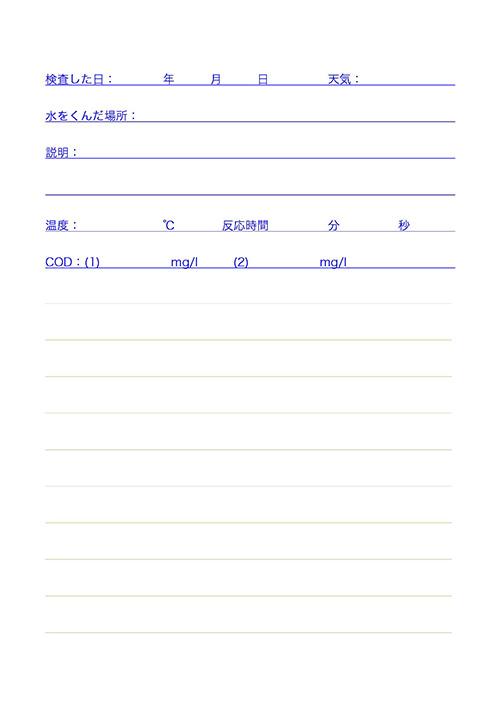 自由研究「水質検査」の記録用紙