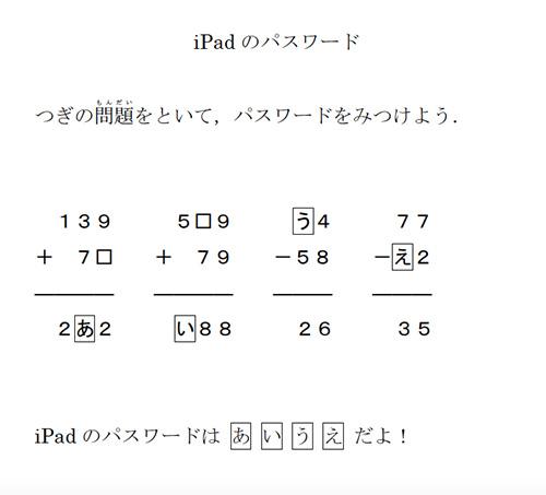 iPadの日替りパスワード:虫食い算バージョン