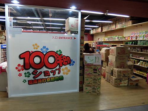"""""""100円の商品なんて存在しない100¥enショップ@コタキナバル"""""""