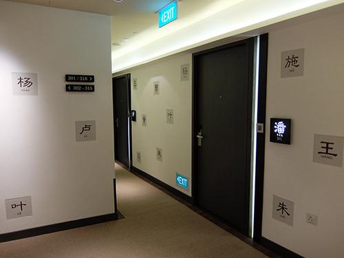 """""""漢字だらけのホテル内部@AMOY"""