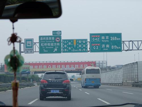 """""""上海から無錫まで江南大学の車で約120kmの移動"""""""