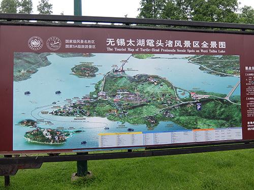 """""""太湖黿頭渚公園の案内板@無錫"""""""