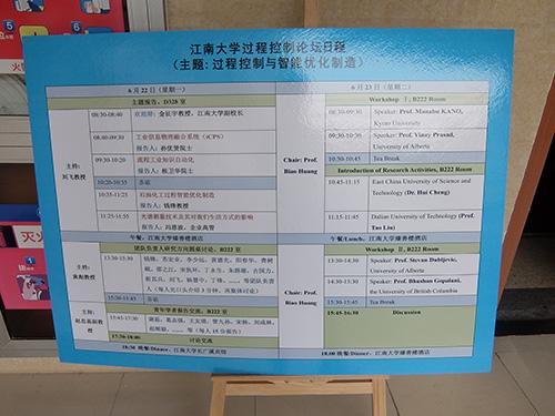 """""""国際ワークショップのプログラム@江南大学"""""""