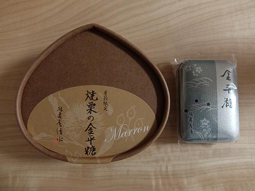 季節限定 焼栗の金平糖@緑寿庵清水