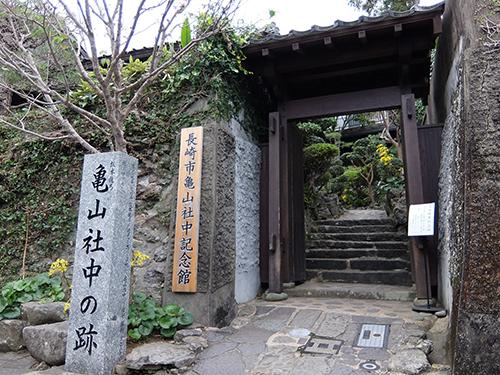 """""""亀山社中の跡@長崎"""""""