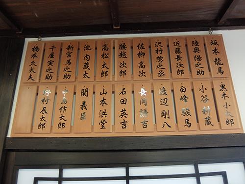 """""""亀山社中メンバー表@長崎"""""""
