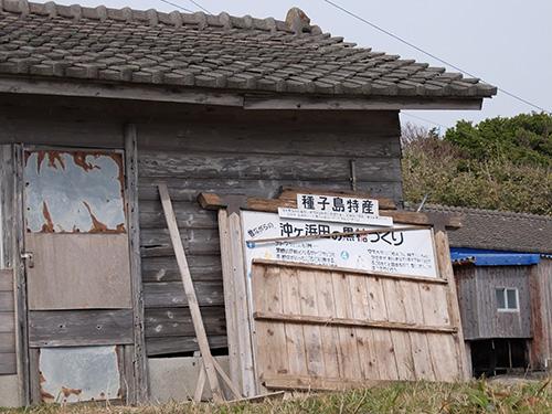 """""""沖ヶ浜田の黒糖づくりの作業所@種子島"""""""