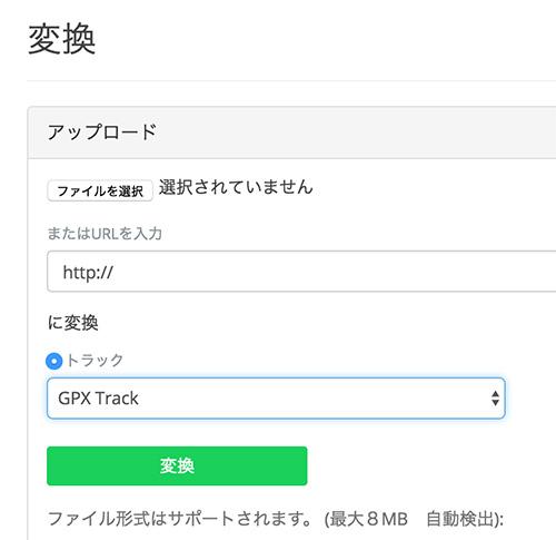 """""""GPXファイルの変換@GPSies"""""""