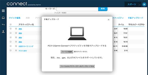 """GPXファイルの手動アップロード@Garmin"